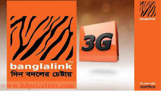 Now Banglalink New and Unused/ Bondho Connection Free 2 GB Internet || Banglalink GSM 3G Internet Data Plans in Bangladesh
