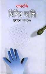 Bagh Bondi Misir Ali by Humayun Ahmed PDF