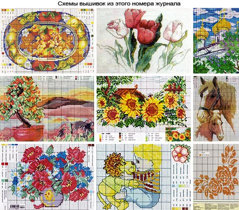 Схема. Вышивка Цветов