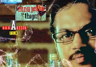Nenu Pedha Thopu Short Film Poster