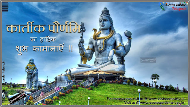 kartika pournami Greetings wallpapers quotes in hindi