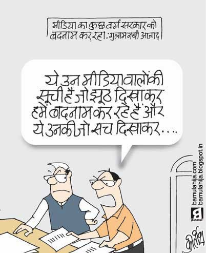 Media cartoon, news channel cartoon, congress cartoon, upa government, corruption cartoon, corruption in india, cartoons on politics, indian political cartoon