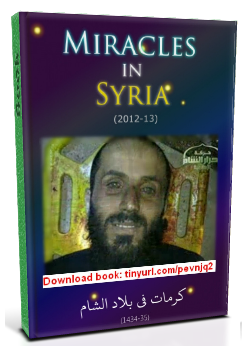 Ebook: MIRACLES in SYRIA (2013)