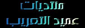 مدونة عميد التعريب