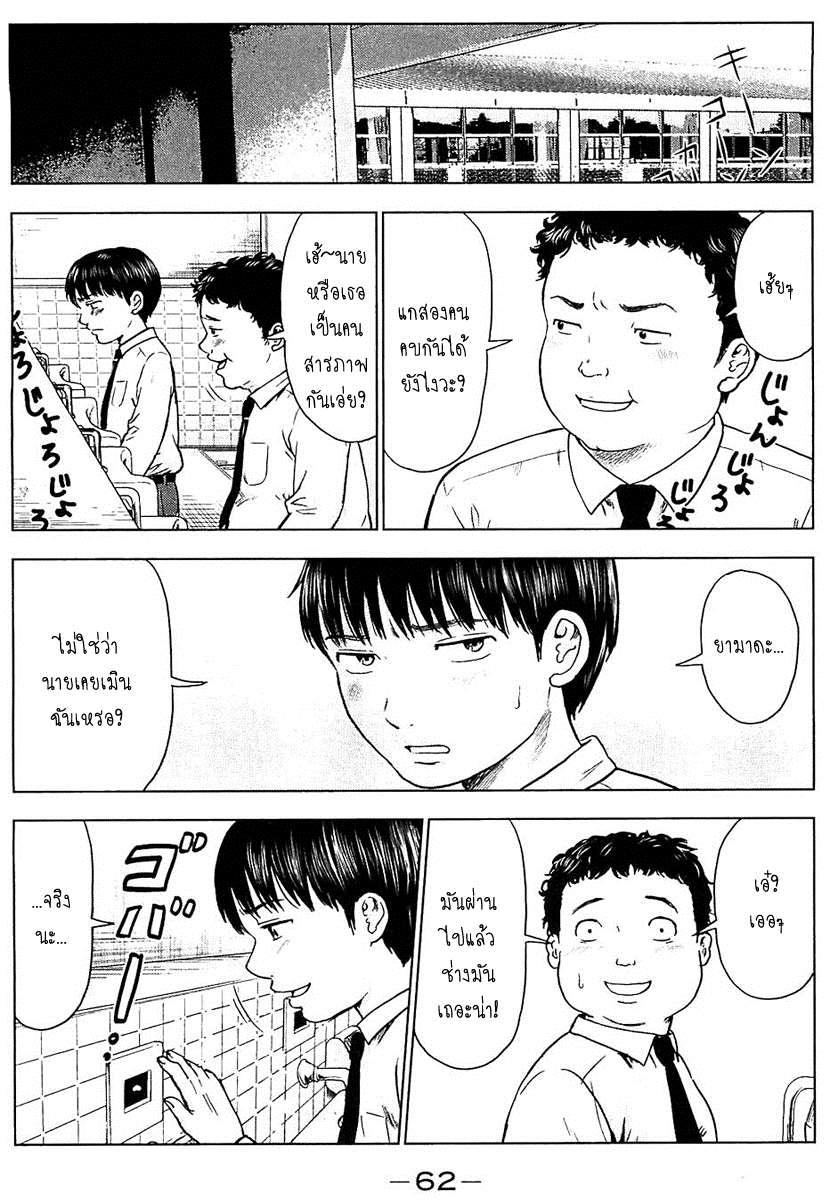 อ่านการ์ตูน Aku no Hana 08 ภาพที่ 28