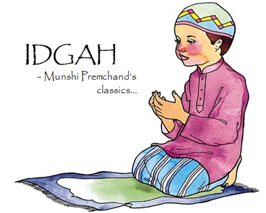 Image result for ईदगाह