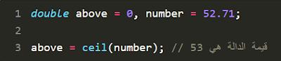 تعلم لغة البرمجة للمبتدئين الجزء 4.png