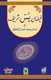 Faizan-e-yaseen Shareef