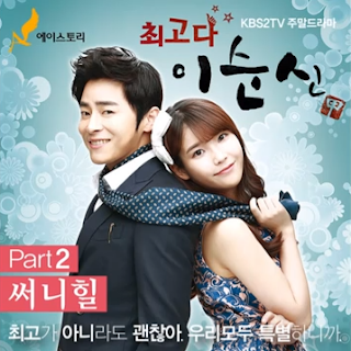 최고다 이순신 Part 2 (You're the Best Lee Soon Shin OST Part 2)