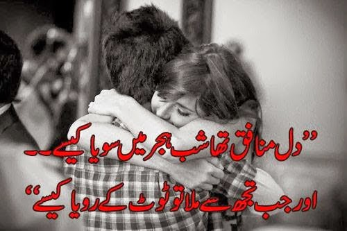 """""""Dil munafiq tah shab-e-hajr mein soya kesay, Aur jab tujh say mila to toot ke roya kesay""""."""