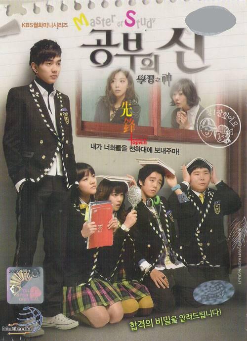 K-Drama God of Study - AntyManga