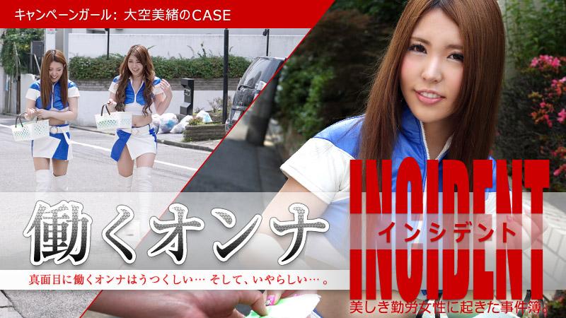 Hot teens having sex with two beautiful daughters boyfriend 073115 934 Ichinose Urarahana