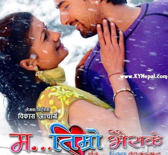 Nepali Movie - Ma Timro Bhaisake