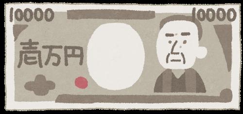 一万円札のイラスト(お金・紙幣)