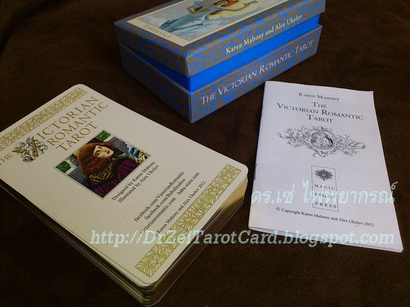คู่มือไพ่ สำรับไพ่วิกตอเรียนโรแมนติคทาโรต์ Victorian Romantic Tarot Companion Booklet LWB Second Edition ไพ่ยิปซ๊วิกตอเรีย Queen Victoria Style คู่มือ ไพ่ยิปซี กล่องไพ่ วิกตอเรียนโรแมนติค Standard
