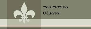 ΠΟΛΙΤΙΣΤΙΚΑ