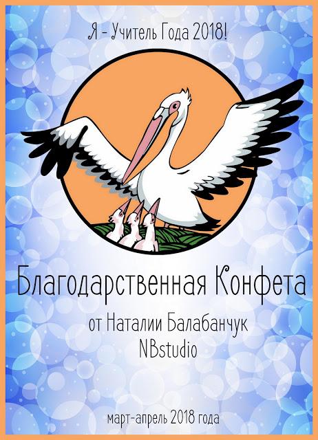Конфетка от Наталии Балабанчук