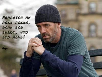 анекдоты и приколы про доктора хауса http://prazdnichnymir.ru/