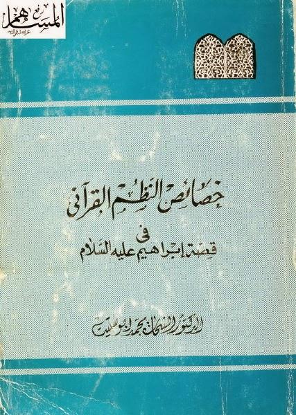 خصائص النظم القرآني في قصة إبراهيم عليه السلام