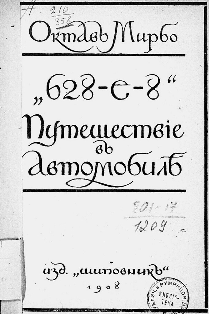 "Traduction russe de ""La 628-E8"", 1908"