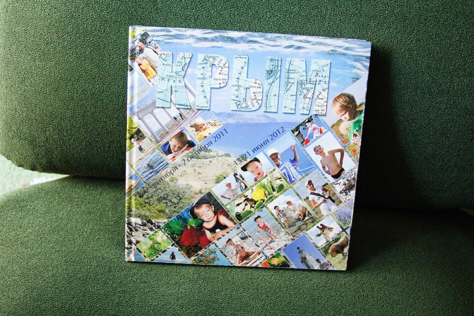 картинки на обложку фотокниги