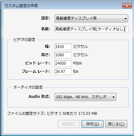 Windows Live ムービーメーカー カスタム設定の作成 既存の設定を流用