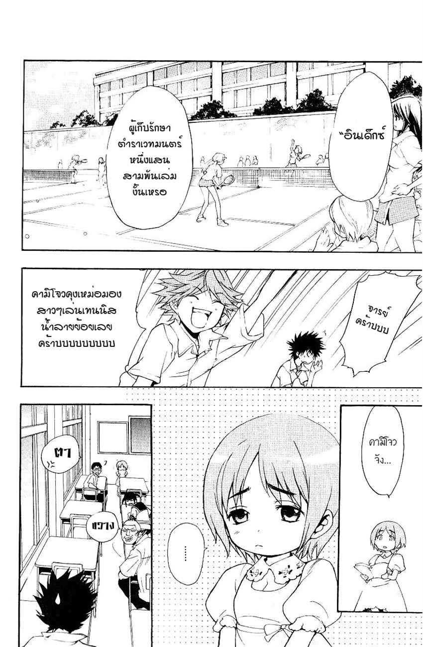 อ่านการ์ตูน To aru Wasurerareta Ai no Index to Touma 3 ภาพที่ 7