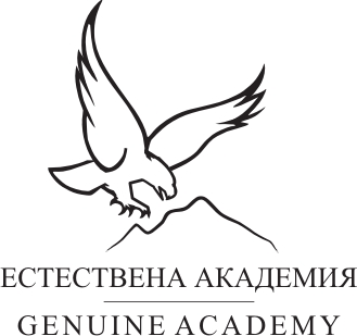 ЕСТЕСТВЕНА ПСИХОТЕРАПИЯ. Орлин Баев, психотерапевт