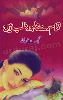 Tamam Raste Lahoo Talab Hain By Nighat Abdullah complete in pdf