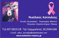 Παθήσεις μαστού - πρόληψη & αντιμετώπιση