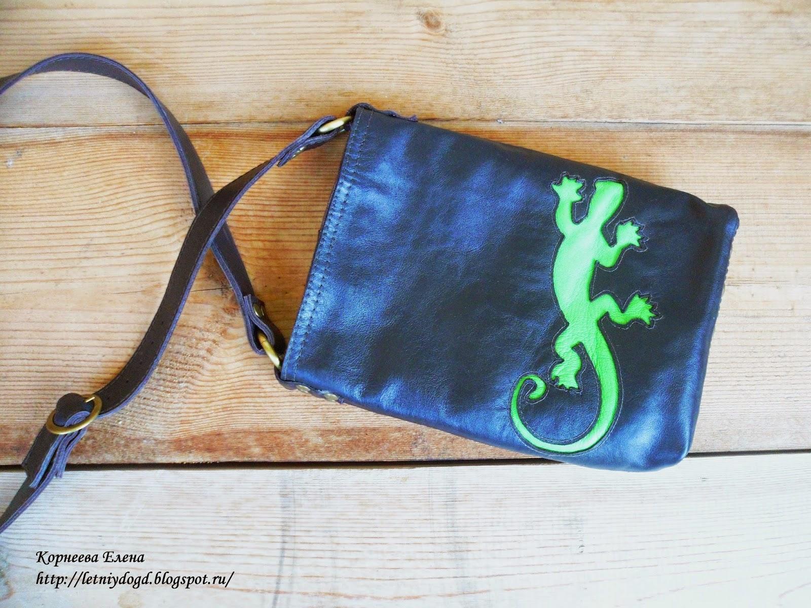 кожаная сумочка для мелочей и документов