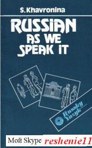 Методика преподавания РКИ - русского языка как иностранного онлайн через интернет в Москве и Skype