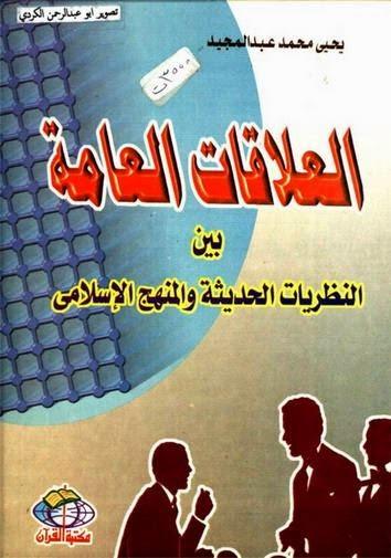 العلاقات العامة بين النظريات الحديثة والمنهج الإسلامي - يحيى عبد المجيد pdf
