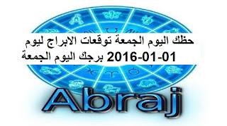 حظك اليوم الجمعة توقعات الابراج ليوم 01-01-2016 برجك اليوم الجمعة