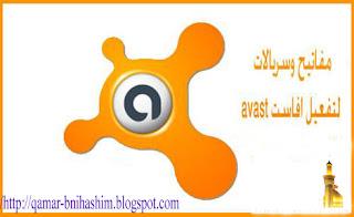 كراك جديد2012 لتشغيل برنامج avast افازت  فعال لغاية  2013 Avast-2012%D9%86%D8%B3%D8%AE