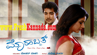Mast Mohabbat (2015) Kannada Movie Mp3 Songs Free Download