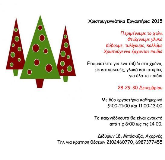 Χριστουγεννιάτικα Εργαστήρια 2015