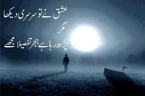 poetry in urdu, sad urdu poetry, poetry sad, urdu sms poetry, poetry sms, sms urdu, urdu poetry love