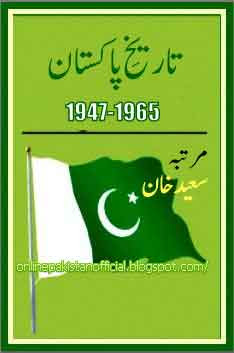 history of pakistan new book 2015