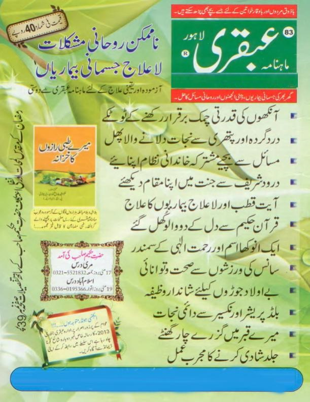 khawateen digest may 2018 free pdf download