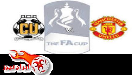موعد مباراة مانشستر يونايتد وكامبردج اليوم الجمعة 23-1-2015