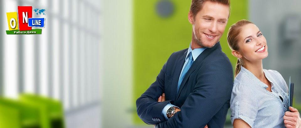 Вы в поисках работы  и стабильного дохода? Вы мама в декрете? Или ищете дополнительный заработок?