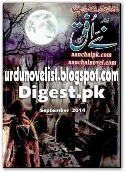 Naey Ufaq Digest August 2014