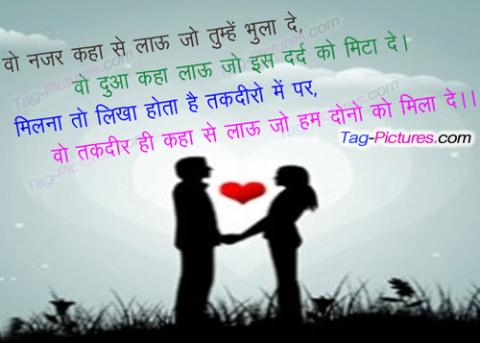 Hindi Shayari Love | quotes.lol-rofl.com