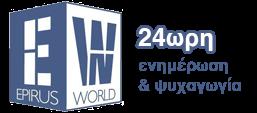 Epirus World