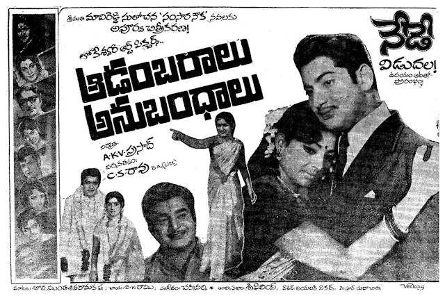 Aadambaralu Anubandhalu  Telugu Mp3 Songs Free  Download  1974