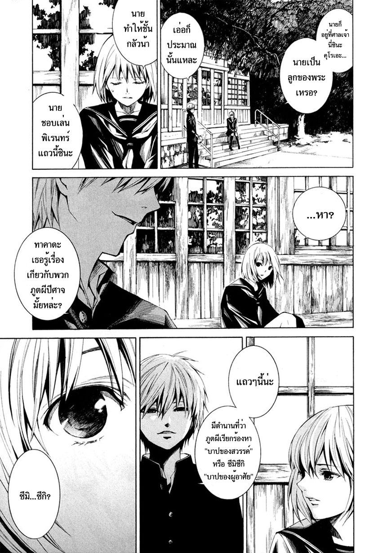 อ่านการ์ตูน Tsumitsuki 1 ภาพที่ 13