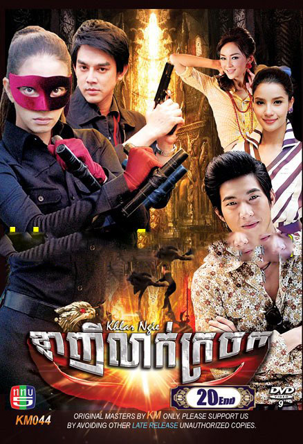 Khmer Dubbed Movie Thai Dub Watch