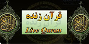 قرآن زنده