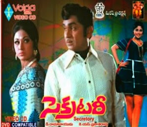 Secretary Telugu Mp3 Songs Free  Download  1976